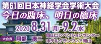 第61回日本神経学会総会(COVID 19)